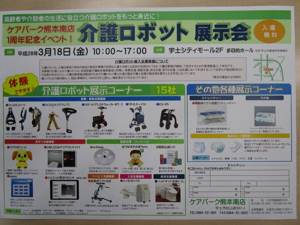 介護ロボット展示会チラシ